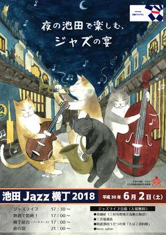 徳島県三好市池田町 池田Jazz横丁 2018