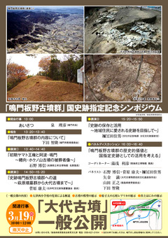 徳島県鳴門市 鳴門板野古墳群 国史跡指定記念シンポジウム