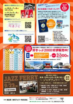 徳島県 南海フェリー おどる宝島!パスポートでおっトクしま! 2018