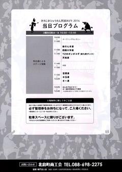 徳島県 北島町 きたじま ひょうたん 阿波おどり 2016