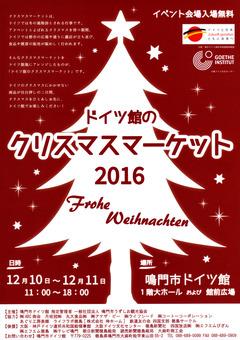 徳島県鳴門市 ドイツ館のクリスマスマーケット 2016