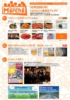 徳島県徳島市 とくしまマルシェ 2016年10月30日