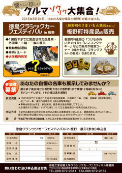 徳島工業短期大学 クラシックカーフェスティバル in 板野 2015