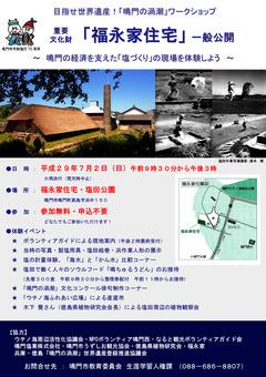徳島県鳴門市鳴門町高島 福永家住宅 一般公開 2017
