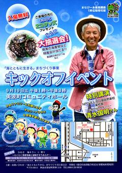 徳島県海部郡美波町 海とともに生きる ひわさ 海キラッ☆祭り