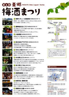 徳島県吉野川市美郷 第6回 美郷梅酒まつり 2014