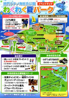 徳島県鳴門市 鳴門ウチノ海総合公園 わくわく夏パーク 2014