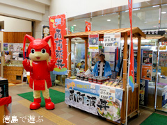 吉野川ハイウェイオアシス 四国の右下 魅力がいっぱいの物産展 2014