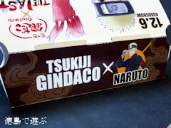 築地銀だこ × NARUTO キャンペーン NARUTO PACK ナルトパック