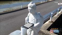 ナニコレ珍百景 徳島県鳴門市 iPadを持つ二宮金次郎