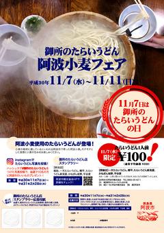 徳島県阿波市土成町 御所のたらいうどん 阿波小麦フェア 2018