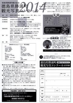 徳島県勝浦郡勝浦町 観光写真コンクール2014