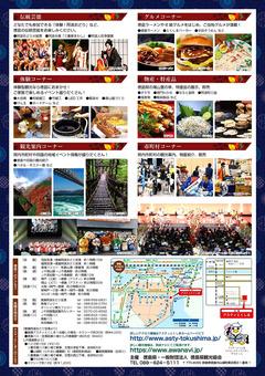 徳島県徳島市 アスティとくしま 秋の阿波おどり 2019