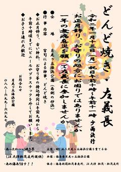 徳島県板野郡松茂町 月見ヶ丘海浜公園 左義長 どんど焼き 2020