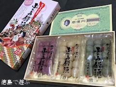 ビッグひな祭り限定 ぶどう饅頭 2015