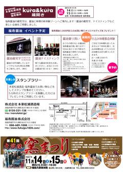 徳島県鳴門市大麻町池谷 福寿醤油 蔵開き 2015