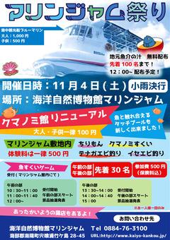 徳島県海部郡海陽町 海洋自然博物館 マリンジャム祭り