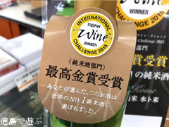 徳島県鳴門市 本家松浦酒造場 ナルトタイ 純米 水ト米