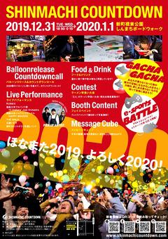 徳島県徳島市 新町カウントダウン COUNTDOWN 2019 2020 in TOKUSHIMA