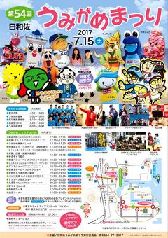 徳島県海部郡美波町 第54回 日和佐うみがめまつり 2017