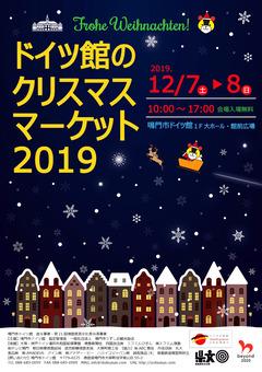 徳島県鳴門市 ドイツ館のクリスマスマーケット 2019