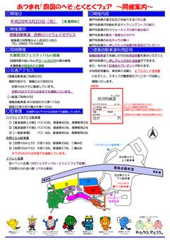 徳島県三好郡東みよし町 あつまれ 四国のへそ とくとくフェア