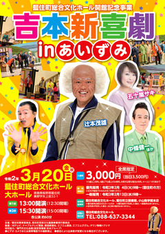 徳島県 藍住町総合文化ホール 吉本新喜劇 in あいずみ 2020