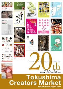 徳島県板野郡北島町 徳島クリエーターズマーケット vol. 20