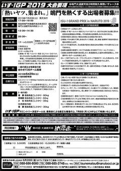 徳島県鳴門市 大道銀天街 いす−1GP 2019