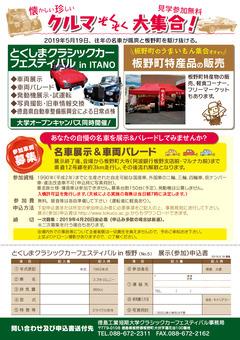 徳島工業短期大学 クラシックカーフェスティバル in 板野 2019