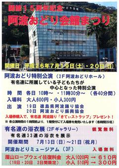 徳島県徳島市 阿波おどり会館まつり 2014