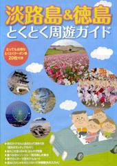 淡路島&徳島とくとく周遊ガイド 2011