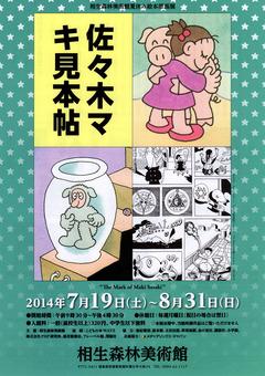 相生森林美術館 夏休み絵本原画展 佐々木マキ見本帖 2014