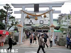 徳島市 えびす祭 事代主神社