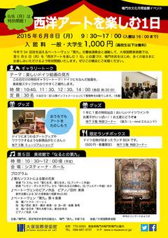 徳島県鳴門市 大塚国際美術館 西洋アートを楽しむ1日 2015