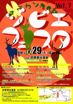 徳島県那賀郡那賀町 第7回 きさわ鹿の森 ジビエフェスタ  2019