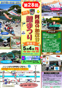 徳島県阿南市深瀬町 第28回 阿南の加茂谷鯉まつり 2016
