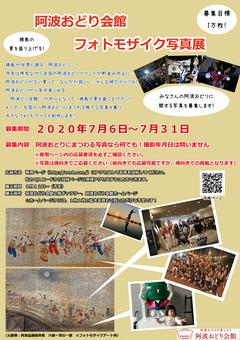 徳島県徳島市 阿波おどり会館 が フォトモザイク写真展