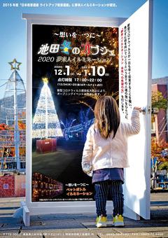 徳島県三好市 池田冬のオブジェ 2020 夢来人イルミネーション