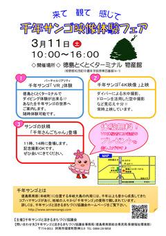 徳島県板野郡松茂町 とくとくターミナル 千年サンゴ映像体験フェア