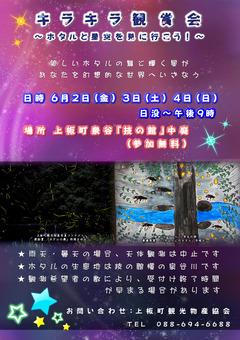 徳島県板野郡上板町 キラキラ観賞会 ホタルと星空を見に行こう 2017