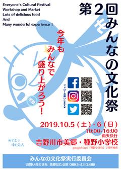 徳島県吉野川市美郷 種野小学校 第2回 みんなの文化祭 2019