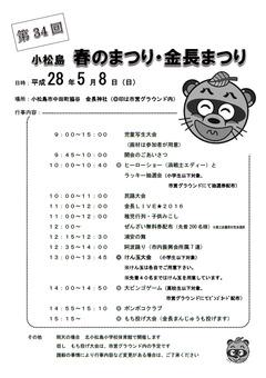徳島県小松島市 第34回 小松島 春のまつり 金長まつり 2016