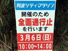徳島県阿波市 阿波シティマラソン 2016