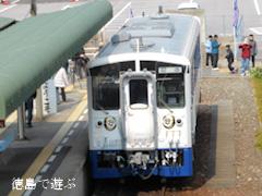 JR四国 鳴門駅 0系新幹線を模した 鉄道ホビートレイン