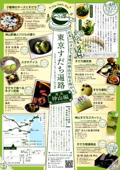 徳島県 神山町 東京すだち遍路 徳島神山編 2014