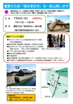 徳島県鳴門市鳴門町高島 福永家住宅 一般公開 2014