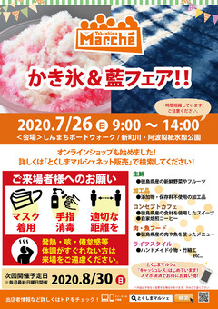 徳島県徳島市 とくしまマルシェ 2020年7月26日