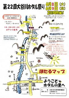 第22回 大谷川ホタル祭り 2013