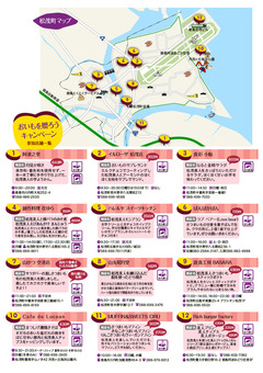 徳島県板野郡松茂町 今年のバレンタインは松茂美人を贈ろう 2017